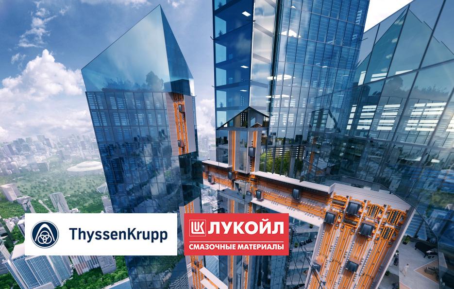 ЛУКОЙЛ - первый производитель масел в России, который появился в глобальной карте смазок крупнейшего концерна Германии ThyssenKrupp
