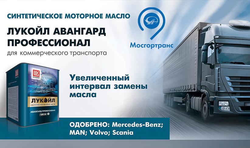 ЛУКОЙЛ выиграл тендер на поставку моторных масел для автопарка МосГорТранса в 2018 году