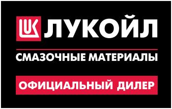 ООО «АВТОТРЕЙД» - Официальный дилер по реализации продукции Лукойл на территории Республики Башкортостан